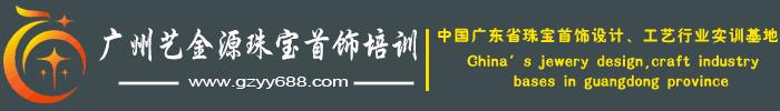 广州艺金源珠宝培训中心logo